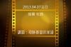 2013/4/7傳愛之家主日楚雲牧師證道-耶穌基督的家譜