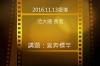 2016/11/13傳愛之家主日范大陵長老證道-直奔標竿