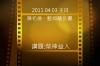 20110403-傳愛之家詩歌見證陳礽德、藍如慧伉儷-榮神益人