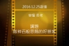2016/12/25傳愛之家主日容耀長老信息分享-做神百般恩賜的好管家