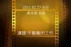20110227-康來昌牧師-不艱難的工作