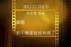 20121125-傳愛之家主日范大陵長老證道-若不傳福音就有禍了