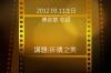 20120311傳愛之家主日傅寶華牧師證道-祈禱之美