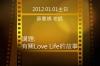 20120101-蘇惠娟老師分享-有關Love Life的故事