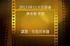 2013/8/11傳愛之家主日康來昌牧師證道-失敗的神蹟