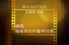 20110327-傳愛之家彭國樑老師-傳福音的呼聲與回應