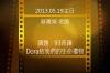 2013/05/19傳愛之家主日蘇惠娟老師分享-93奇蹟Dora給我們的生命禮物