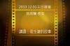 2013/12/01傳愛之家主日張南驥長老證道-收生婆的故事
