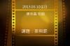 2013/3/10傳愛之家主日康來昌牧師證道-罪與罰